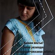 Материалы для творчества handmade. Livemaster - original item Play dress!