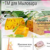 Дизайн и реклама ручной работы. Ярмарка Мастеров - ручная работа Интернет-магазины, витрины, портфолио, сайты на заказ. Handmade.