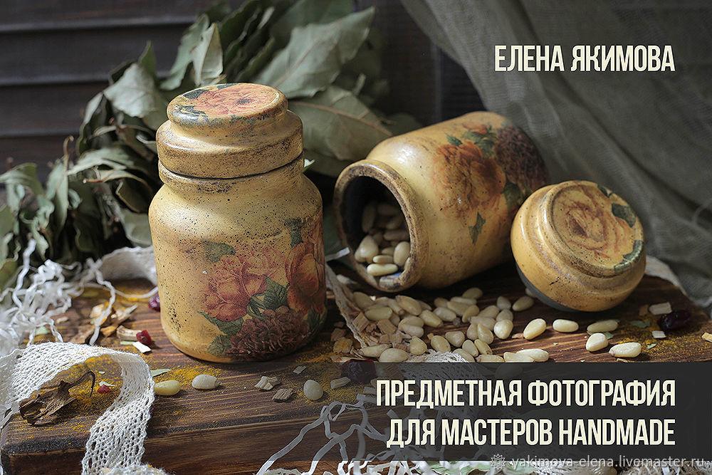 Видеокурс по предметной съемке  для мастеров handmade. Автор Елена Якимова