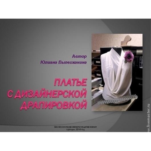 Мастер-класс по моделированию от Yuliana Vylegzhanina.