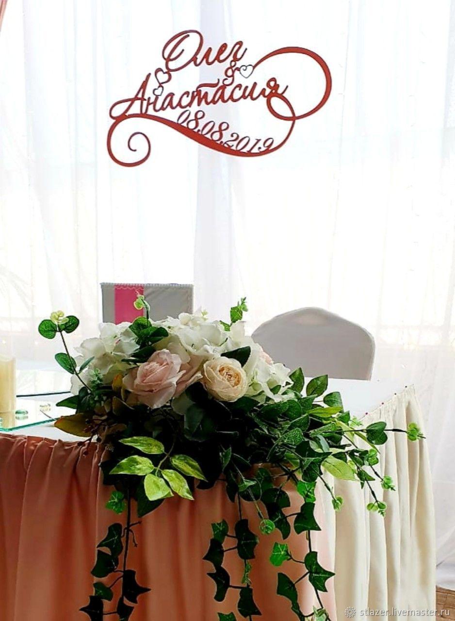 Подарки на свадьбу ручной работы. Ярмарка Мастеров - ручная работа. Купить Имена с декором в президиум 60 см. Handmade. Белый