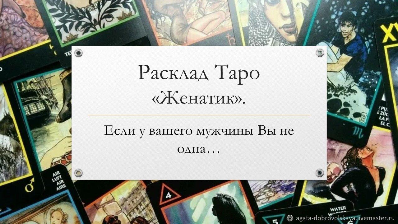 Таро расклад: Женатик, Карты Таро, Барнаул,  Фото №1