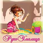 RukoUmelica - Ярмарка Мастеров - ручная работа, handmade