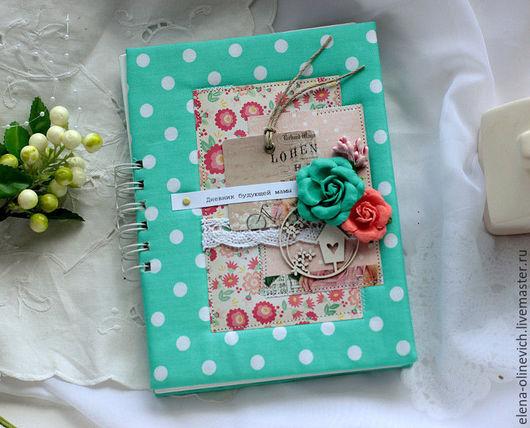 Персональные подарки ручной работы. Ярмарка Мастеров - ручная работа. Купить Дневник ведения беременности. Handmade. Бирюзовый, для беременной, хлопок