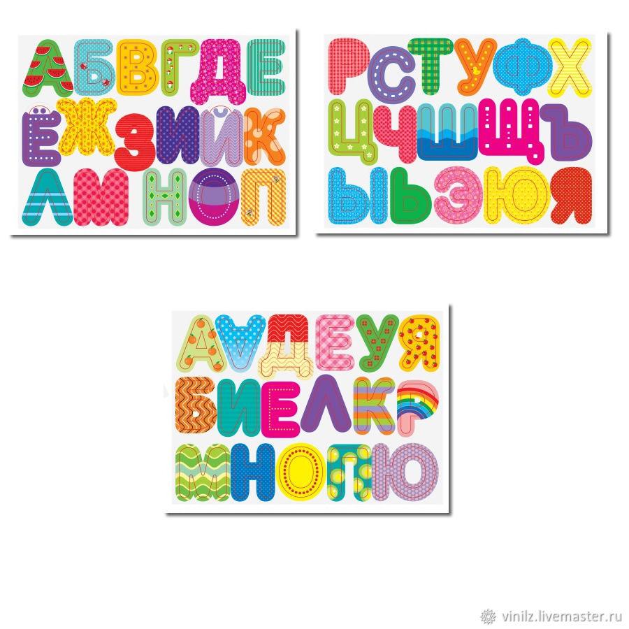 Яркий красочный алфавит на магнитной основе. Изготовлен из картона с красочными принтами, вспененной середины и магнитной основы. Можно использовать на холодильнике или на магнитной доске.