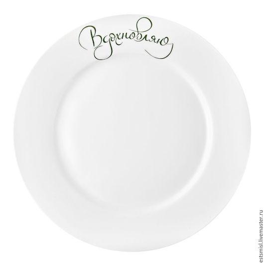 Фарфоровая белая тарелка с надписью каллиграфией ВДОХНОВЛЯЮ, белый благородный оттенок. ПОДАРОЧНАЯ упаковка.
