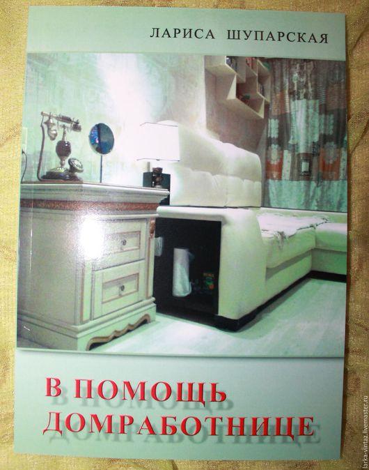 В помощь домработнице, авторская книга по ведению хозяйства,