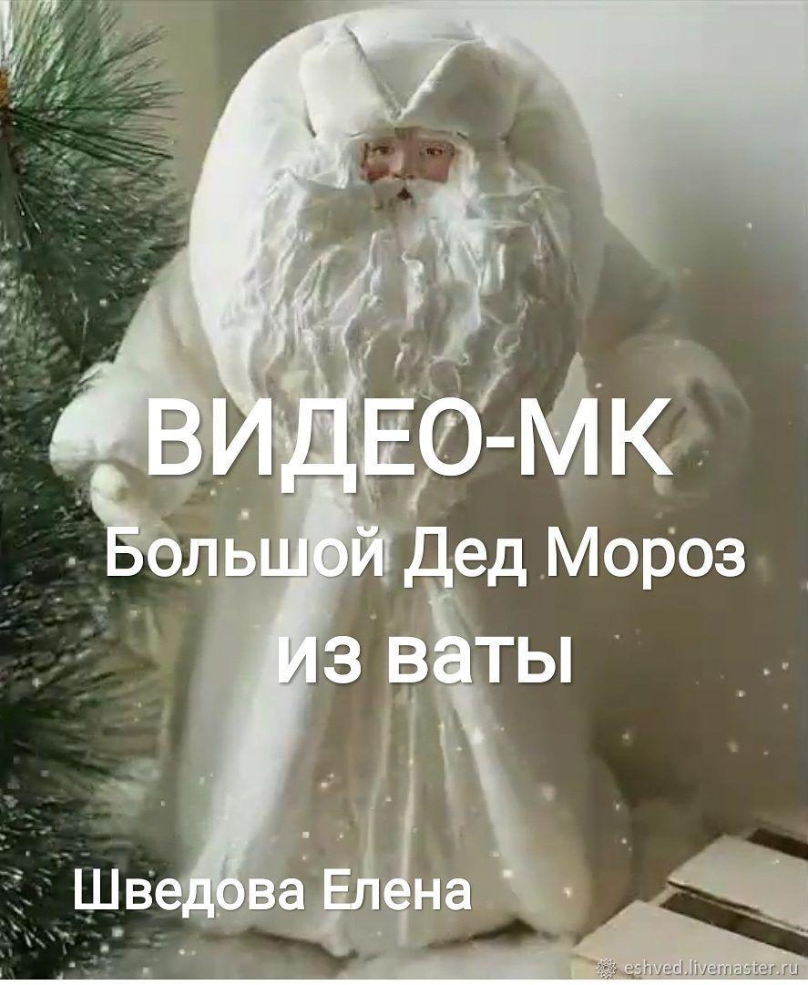 Видео-МК Дед Мороз из ваты, Курсы и мастер-классы, Москва,  Фото №1