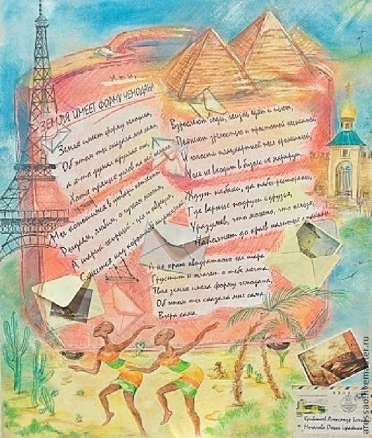 """Символизм ручной работы. Ярмарка Мастеров - ручная работа. Купить Картина """"Земля имеет форму чемодана"""". Handmade. Разноцветный, пейзаж"""