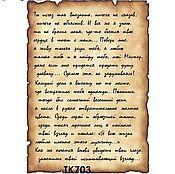 Мастер и Маргарита. Письмо Маргариты. Клеевой трафарет