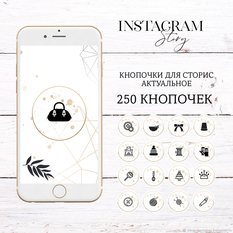 """250 кнопочек Инстаграм  """"Геометрия - холодный розовый"""", Дизайн, Феодосия, Фото №1"""