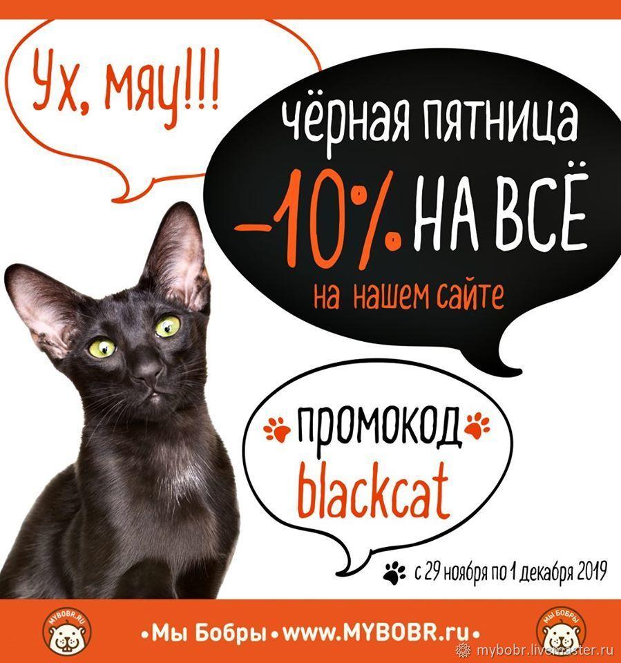 Черная пятница, Гамак для питомца, Москва,  Фото №1