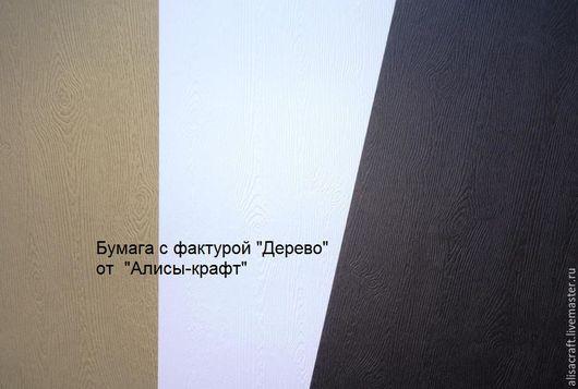 Бумага с фактурой `Дерево` - три цвета (светло-коричневая, белая и темно-коричневая).