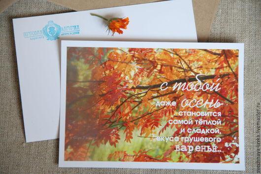 """Открытки на все случаи жизни ручной работы. Ярмарка Мастеров - ручная работа. Купить тёплая открытка """"С тобой даже осень сладкая"""". Handmade."""