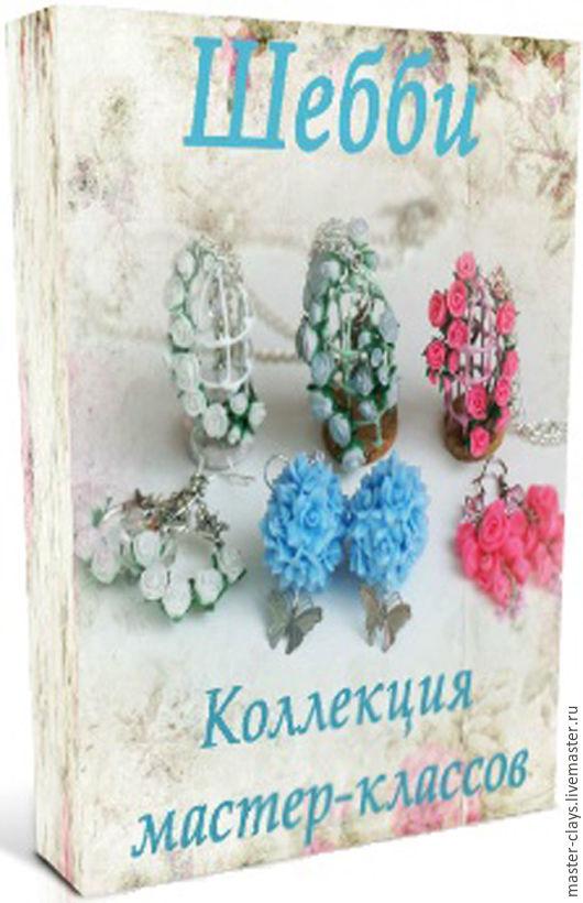 Шебби-шик, украшения в стиле шебби-шик, обучение созданию украшений, украшения своими руками,мастер-класс украшения,Виктория Флора,серьги-шары,серьги романтика, серьги розы,клетки,миниатюра,фарфор