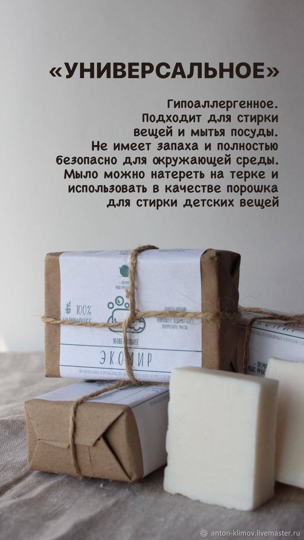 Универсальное, Мыло, Уфа,  Фото №1
