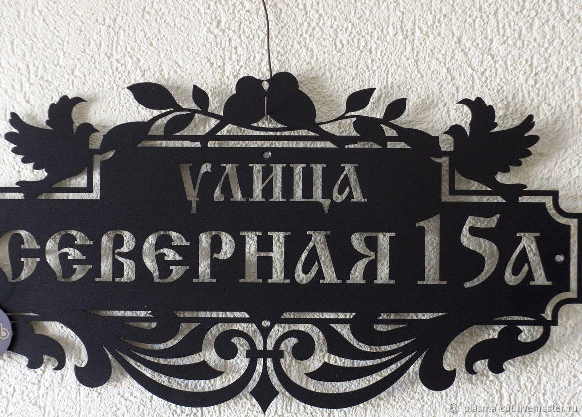 Адресные таблички на дома картинки