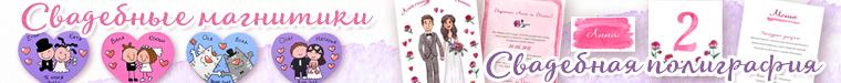 Свадебная полиграфия и сувениры (2birds)