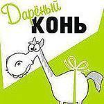 Дареный Конь (D-kon) - Ярмарка Мастеров - ручная работа, handmade