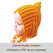 Материалы для творчества handmade. Livemaster - original item The elf hat description knit in pdf MK hat knitting master class. Handmade.