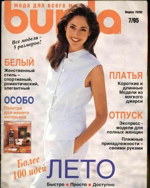 Журнал Burda Moden № 7/1995, Выкройки для шитья, Москва,  Фото №1