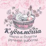 """""""Кудымоша"""" Алёна Кудымова - Ярмарка Мастеров - ручная работа, handmade"""