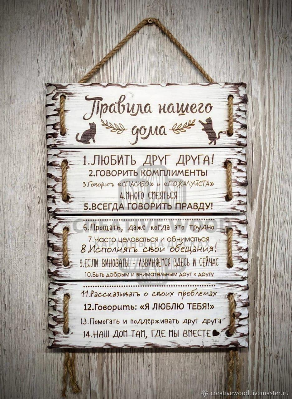 картинки с надписью правила нашего домашних