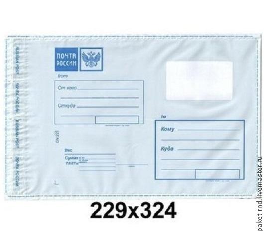 Упаковка ручной работы. Ярмарка Мастеров - ручная работа. Купить ПОЧТОВЫЕ ПАКЕТЫ - 229х324. Handmade. Синий, пластиковый пакет, пластиковый
