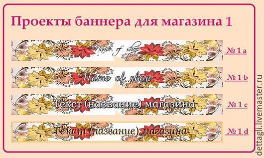 Баннеры для Магазинов мастеров ручной работы. Ярмарка Мастеров - ручная работа. Купить Баннер для магазина готовый и на заказ. Handmade.