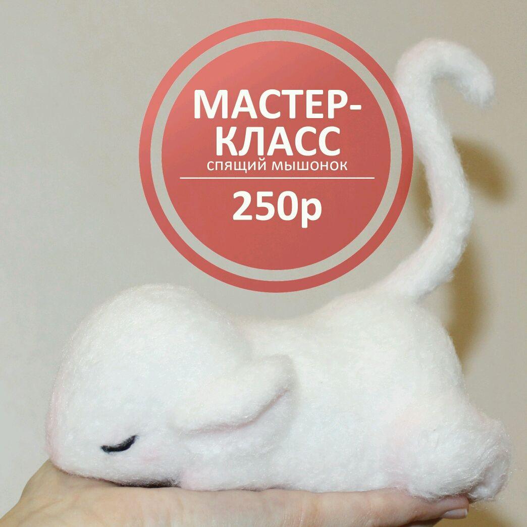 """Мастер класс """" спящий мышонок"""" по вязанию игрушки мышь, Схемы для вязания, Ульяновск,  Фото №1"""