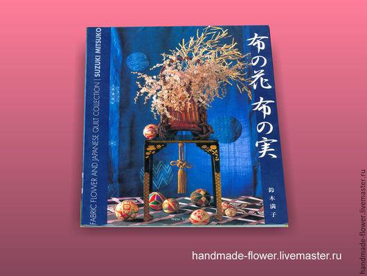 «Коллекция цветов из ткани и квилтинга» Автор –Судзуки Мичико Издание – 2004 год. Формат 190*230 Бумага - 150 гр. Количество страниц – 48 Мягкий переплет Суперобложка