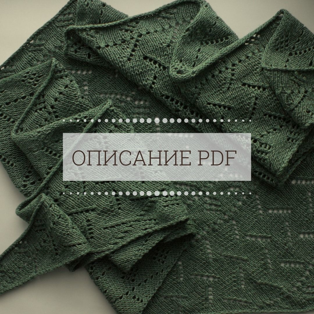 Description of knitting shawl 'Wormwood' PDF diagram, instructions, Courses and workshops, Saratov,  Фото №1