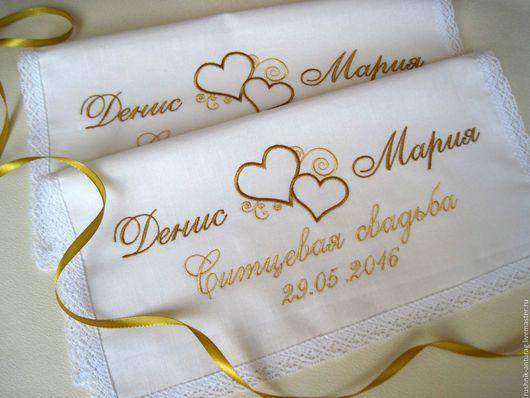 Ситцевая свадьба, Платочек с вышивкой, Именная вышивка, .Именной подарок, Подарок на юбилей свадьбы, Свадебный салон, Подарки на свадьбу