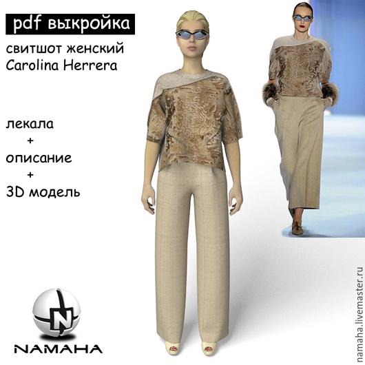 Шитье ручной работы. Ярмарка Мастеров - ручная работа. Купить Выкройка pdf  свитшот Carolina Herrera. Handmade.