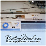 knittingmachinb