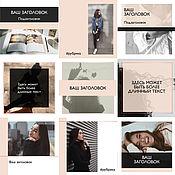 Дизайн ручной работы. Ярмарка Мастеров - ручная работа Дизайн шаблонов для постов и сториз аккаунта Инстаграм, хайлайтс. Handmade.