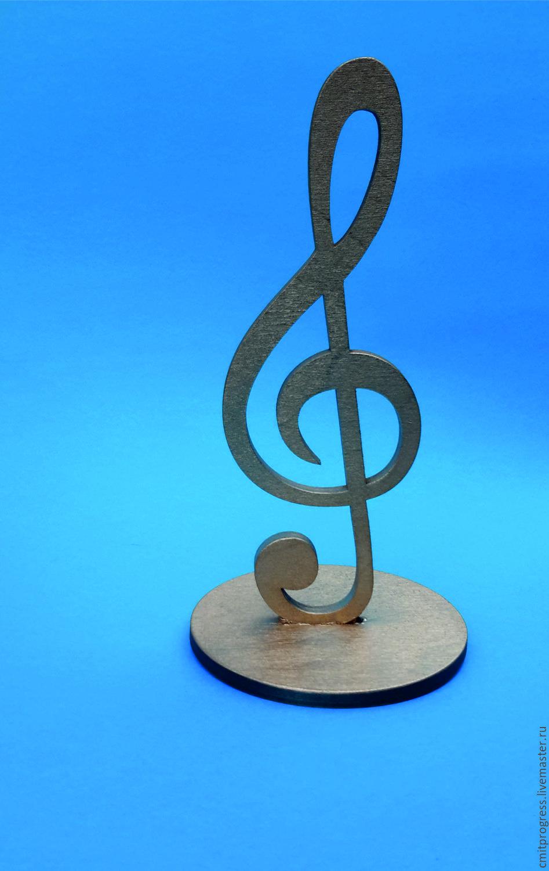 В подарок скрипичный ключ 152