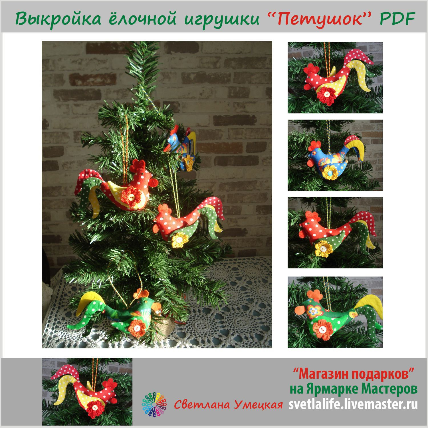 Pattern in PDF - suspension, toy 'Cock', Sewing patterns, Nevyansk,  Фото №1