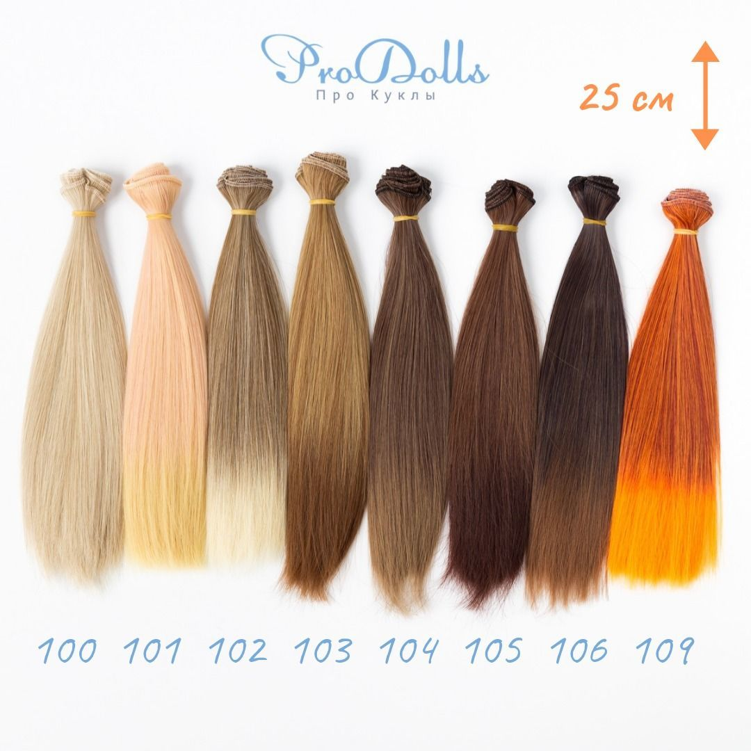 Copy of Copy of Doll melted Straight Hair wefts 15 cm, Doll hair, St. Petersburg,  Фото №1