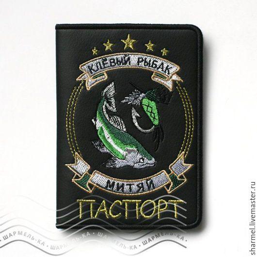 Обложка на паспорт именная вышитая `Клёвый рыбак`. Полезные вещицы от Шармель-ки