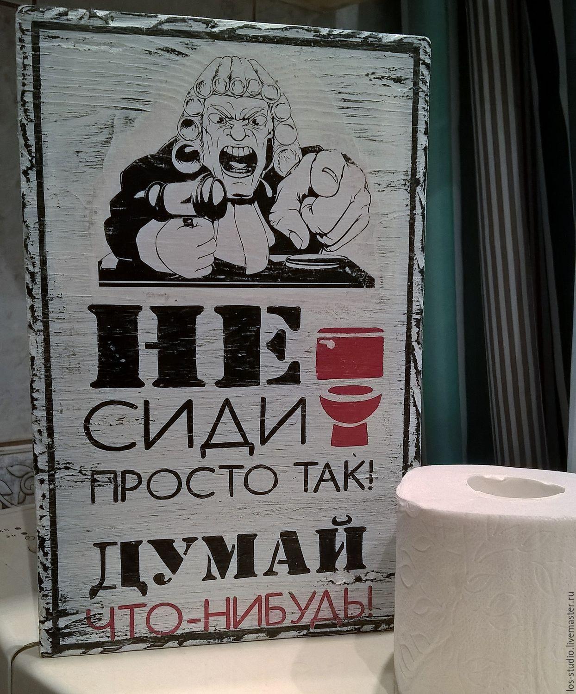 Картинка в туалет прикольные с надписями
