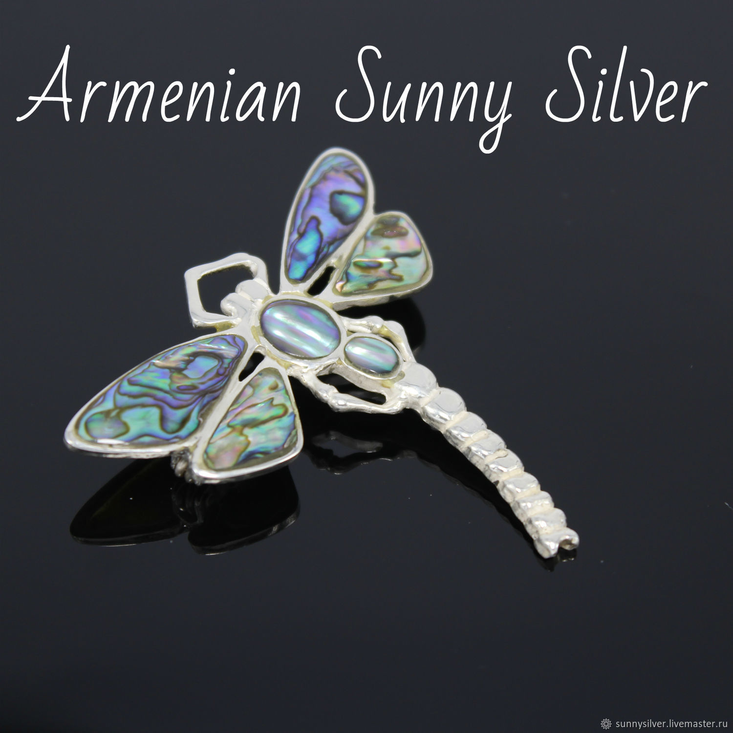 Brooch-pin: Dragonfly made of 925 silver and abalone (VIDEO), Brooches, Yerevan,  Фото №1