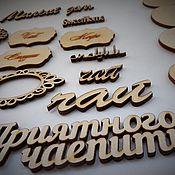 Для дома и интерьера ручной работы. Ярмарка Мастеров - ручная работа мини слова из фанеры. Handmade.