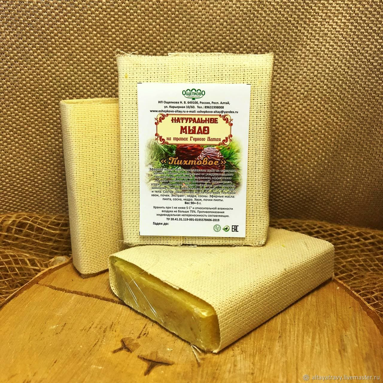 Fir soap with herbs of the Altai Mountains, Soap, Kemerovo,  Фото №1