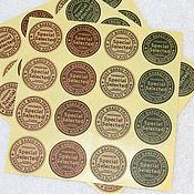 Материалы для творчества ручной работы. Ярмарка Мастеров - ручная работа Крафт наклейки Special Selected. Handmade.