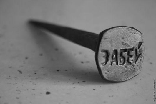 """Приколы ручной работы. Ярмарка Мастеров - ручная работа. Купить гвоздь с надписью """"забей"""". Handmade. Ковка, прикольный подарок, шутка"""