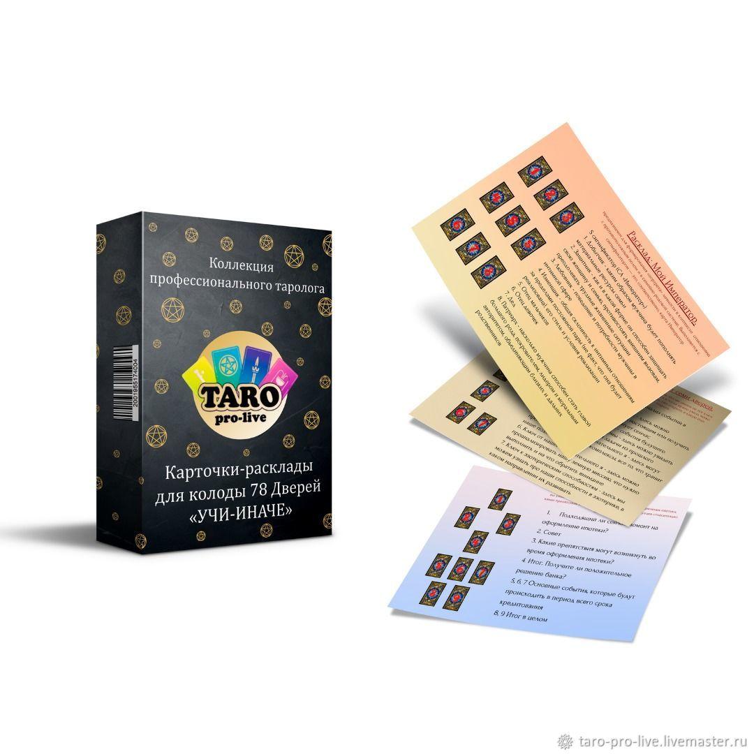 Коллекция карточек раскладов для колоды 78 Дверей Учи Иначе, Карты Таро, Москва,  Фото №1