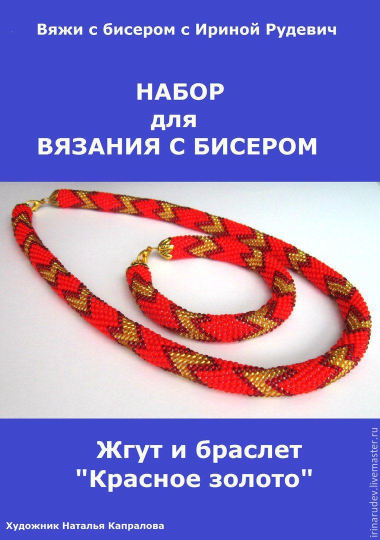 """Набор для вязания бисером. Жгут и браслет """"Красное золото"""", Схемы для вязания, Серпухов,  Фото №1"""
