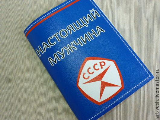 Обложка на паспорт Настоящий мужчина. Подарок на 23 февраля.