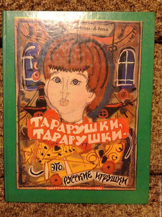 Винтажные книги, журналы. Ярмарка Мастеров - ручная работа. Купить Книга Тарарушки, Тарарушки, это русские игрушки. 1986 г.. Handmade.
